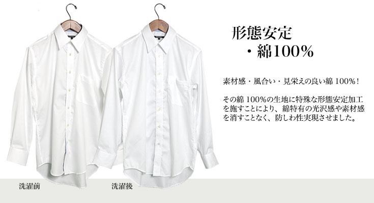 形態安定/形状記憶・綿100%/ワイシャツ/Yシャツ