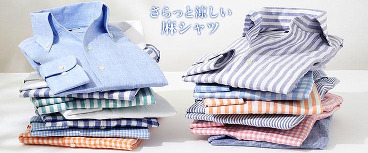 天然の機能性涼感素材!麻(リネン)シャツ