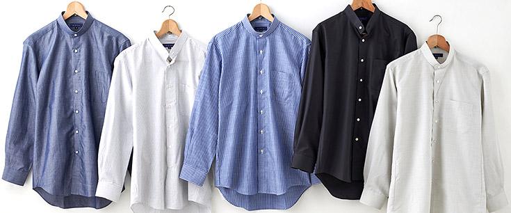 スタンドカラーシャツ・マオカラー/ワイシャツ/Yシャツ