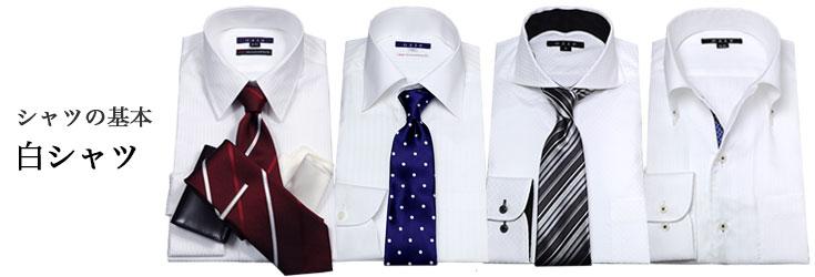 シャツの基本白シャツ