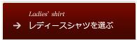 レディースシャツを選ぶ