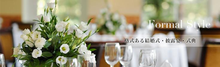 格式ある結婚式