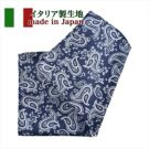 ポケットチーフ・イタリア製生地・                 シルク綿混・ブルー・ペイズリー・日本製