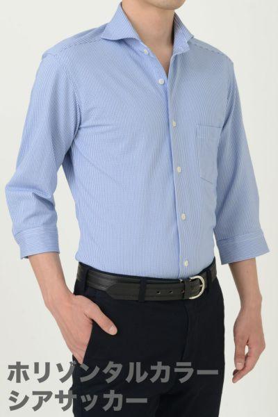 ワイシャツ・ニットシャツ・七分袖 8014HSS-A03A-BLUE