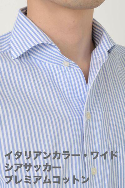 カジュアルシャツ シアサッカー 8045C-A04A-BLUE