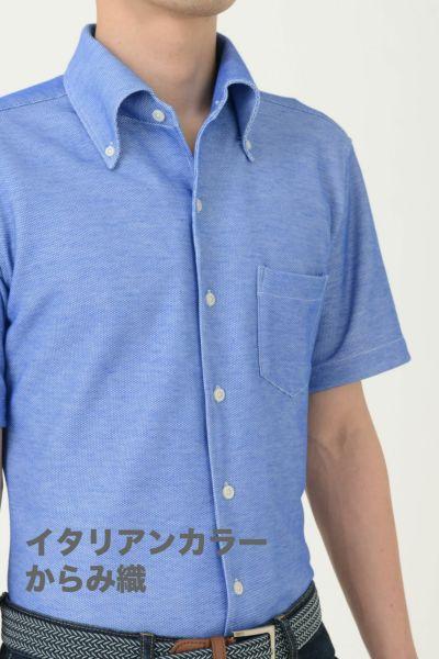 ワイシャツ・ニットシャツ・半袖 8054SS-A04B-BLUE