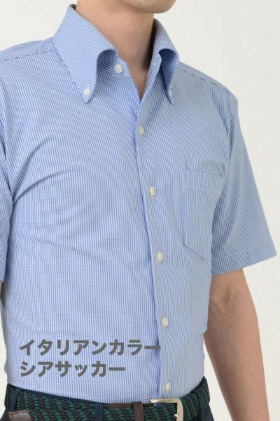 ワイシャツ・ニットシャツ・半袖 8054SS-A04G-BLUE