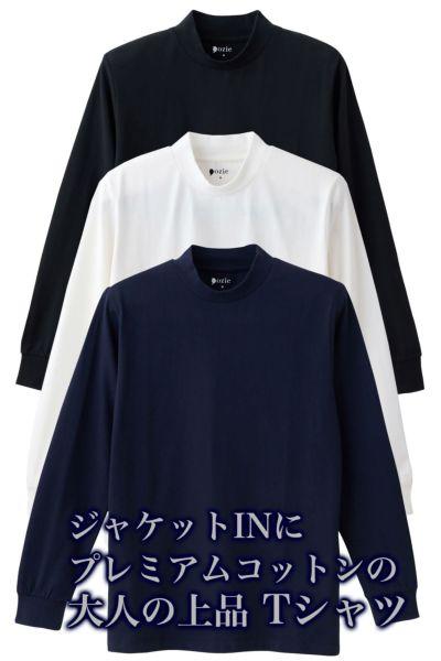 メンズ 長袖Tシャツ 9901-A08